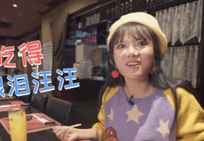 把吃貨香到哭泣的日本神戶牛,到底有多好吃?!