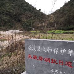 Chuandongkangzhan Ruins User Photo