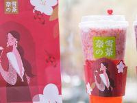 奈雪新品│桑葚冰淇淋在手,蘇州的春季當紅GIRL就是你!