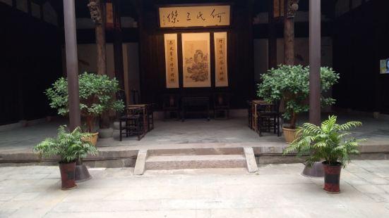 何氏三傑陳列館