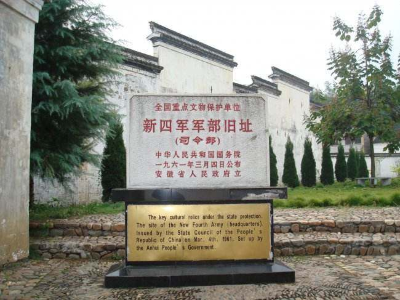 New Fourth Army Headquarters Site Memorial Hall