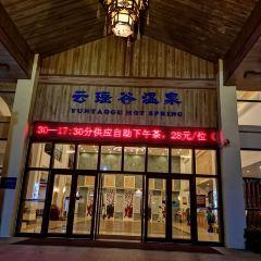 리궁(여궁) 윈야오구(운요곡) 온천 여행 사진