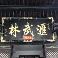 匯武林武術陳列館用戶圖片