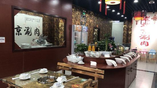 老北京涮肉(富園雅郡店)
