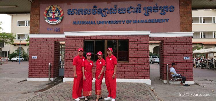 National university of cambodia2