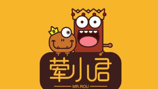 葷君•現烤肉乾鋪(南禪寺店)