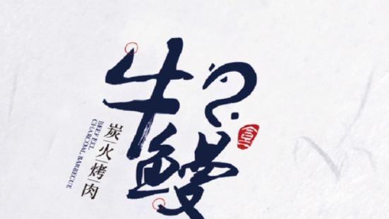 牛鰻炭火烤肉(中街店)