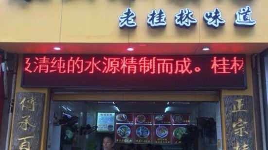 桂林米粉店(濱江路店)