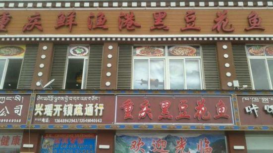 重慶鮮魚港黑豆花魚