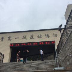칭다오 세계1차대전 유적박물관 여행 사진