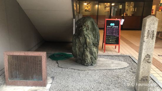 Benkei Ishi