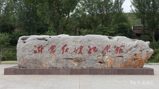 Yimeng Hongsao Memorial Hall