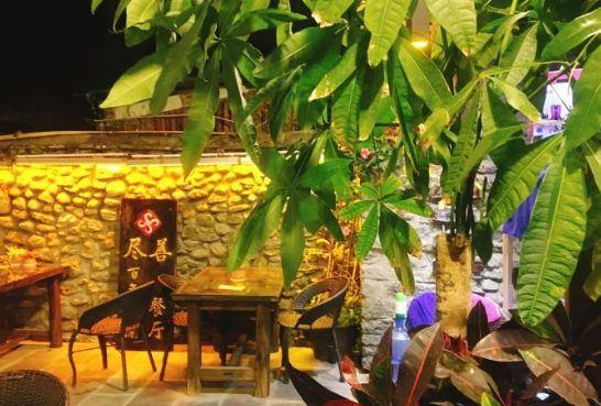 盡善百年古院餐廳·古城形象店