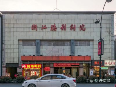 The Victorious Theatre of Zhejiang