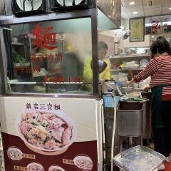 鳳城珠記麵食專家(總店)用戶圖片
