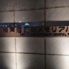 Port of Kobe Earthquake Memorial Park User Photo