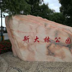 Stalin Park User Photo
