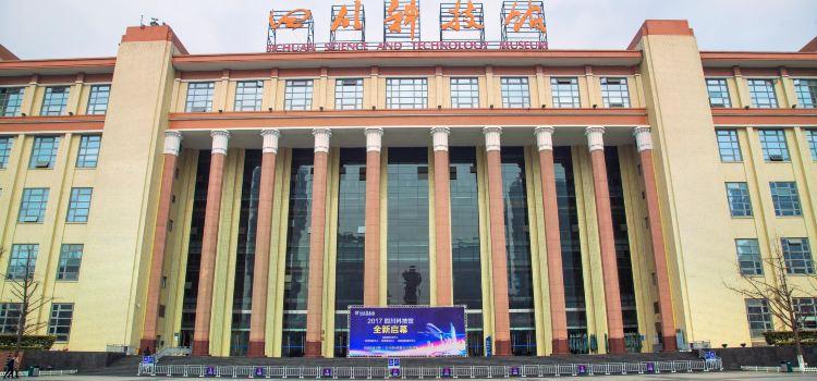쓰촨 과학 기술 박물관