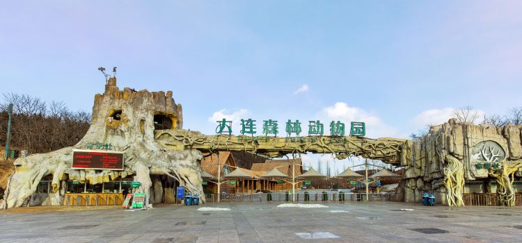 大連森林動物園