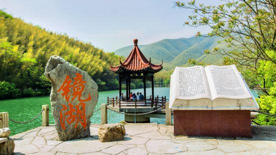 宜興竹海鏡湖