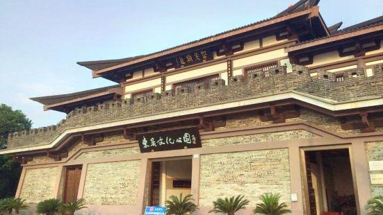동호 문화 공원