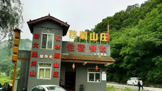 秋菊山莊風景區