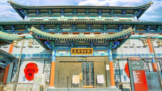 中國秦腔博物館