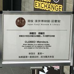 Japan Kanji Museum & Library User Photo