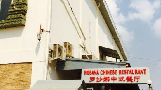 羅莎娜中式餐廳