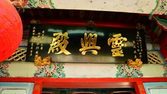 Lingxingdian