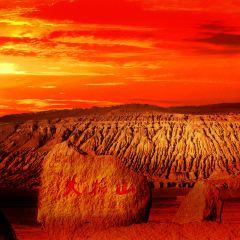 火焰山用戶圖片