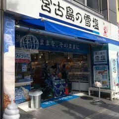오키나와 국제거리 여행 사진