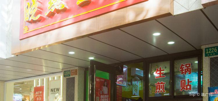 Xiao Yan Sheng Jian1