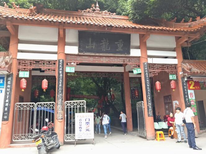 Chonglong Mountain