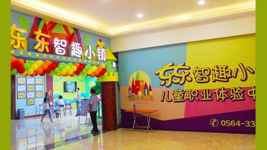 東東智趣小鎮兒童職業體驗中心