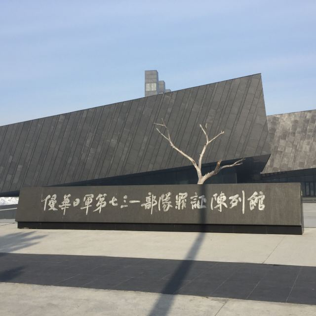 731부대 역사박물관