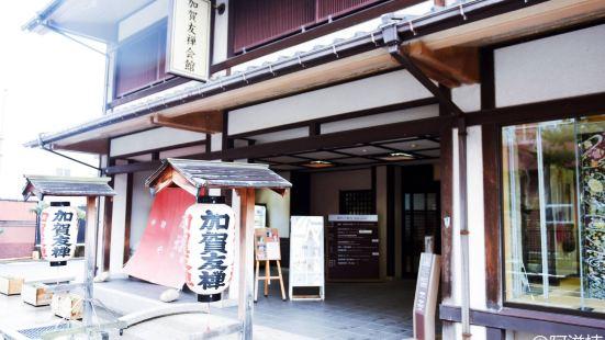 加賀友禪館