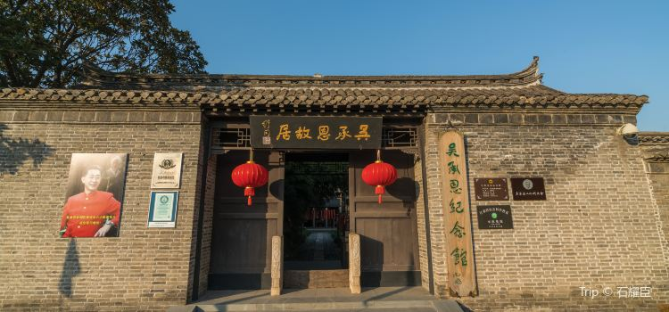 The Former Residence of Wu Cheng'en