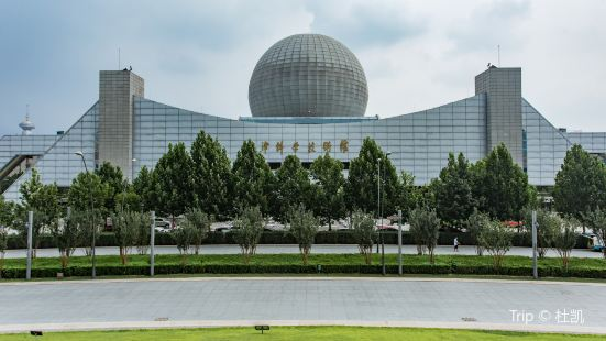 Tianjin Science and Technology Museum