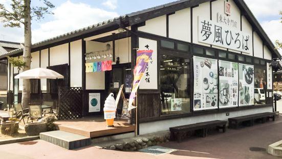 Big Buddha Pudding (Dongda Temple front dream wind hiroba shop)