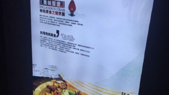 胖旺肉蟹煲(三坊七巷店)