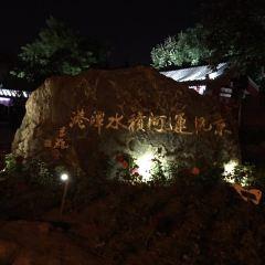 허우하이 공원 여행 사진