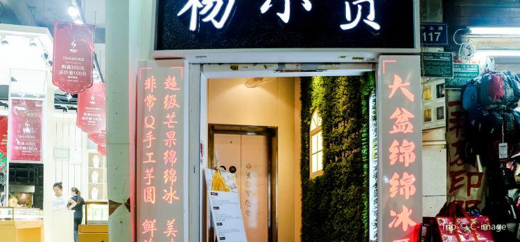 Yang Xiao Xian ( Zhongshan Road )