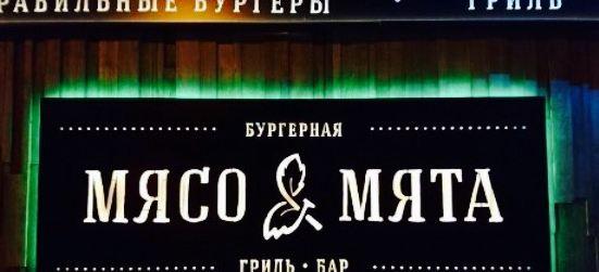 Myaso & Myata