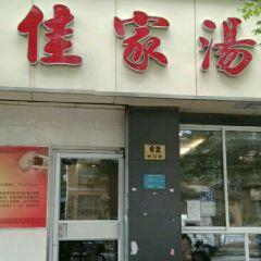 Jia Jia Tang Bao (Li Yuan Road Main Branch) User Photo