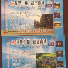 漳州土樓用戶圖片