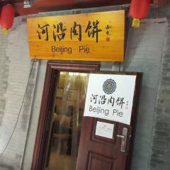 Beijing Pie User Photo