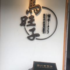 馬旺子·川小館用戶圖片