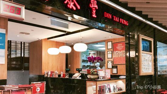 Din Tai Fung (The Gardens)