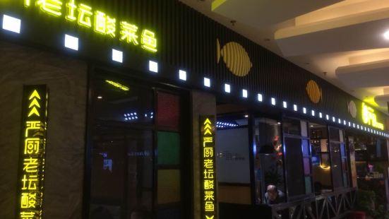 嚴廚老壇酸菜魚(丹尼斯CBD七天地店)
